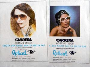 1983 - Διαφημιστική καταχώρηση. Μοντ. Ζακλιν Παπαδιαμαντοπούλου