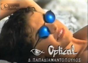 1996 - Τηλεοπτική Διαφήμιση