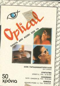 50 yeras Optical ad